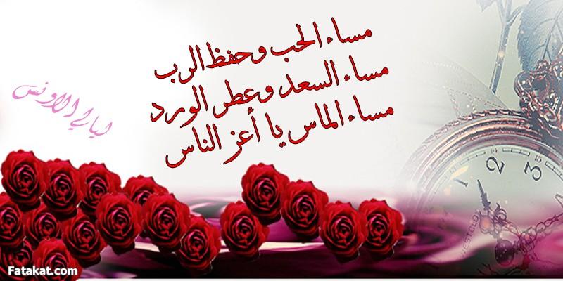 صور مساء الخير 2017 جميلة جدا مساء الورد مكتوبة رمزية , images Evening Alkhair 2017 Phrases Facebook 2016_1389819106_548.
