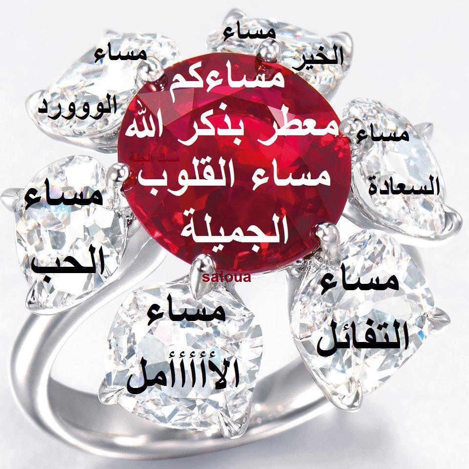 صور مساء الخير 2017 جميلة جدا مساء الورد مكتوبة رمزية , images Evening Alkhair 2017 Phrases Facebook 2016_1389819107_982.