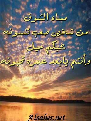 صور مساء الخير 2017 جميلة جدا مساء الورد مكتوبة رمزية , images Evening Alkhair 2017 Phrases Facebook 2016_1389819109_302.