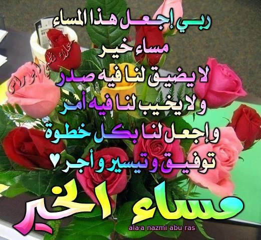��� ���� ����� 2016 ����� ��� ���� ����� ������ ����� , images Evening Alkhair 2017 Phrases Facebook