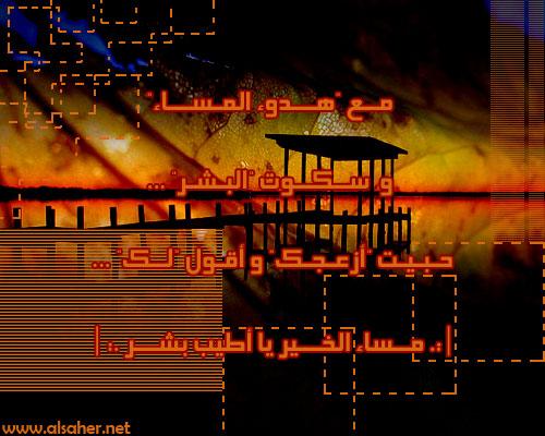 صور مساء الخير 2017 جميلة جدا مساء الورد مكتوبة رمزية , images Evening Alkhair 2017 Phrases Facebook 2016_1389819110_165.