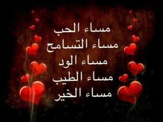 صور مساء الخير 2017 جميلة جدا مساء الورد مكتوبة رمزية , images Evening Alkhair 2017 Phrases Facebook 2016_1389819111_394.