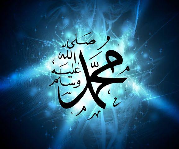 صور خلفيات محمد رسول الله اغلفة و رمزيات محمد صلى الله عليه وسلم مزخرف صقور الإبدآع