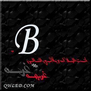 ��� ��� B , ��� ��� b ������ , ���� ��� ��� �� Photos b letter new_1420619458_782.j