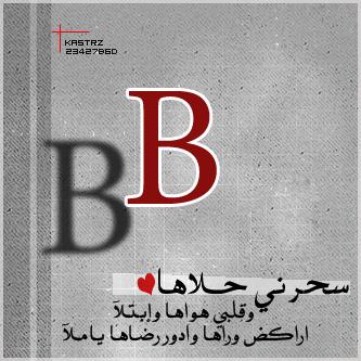 ��� ��� B , ��� ��� b ������ , ���� ��� ��� �� Photos b letter new_1420619464_269.p