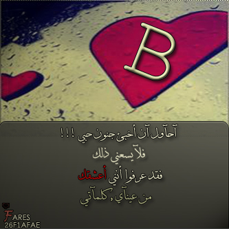 ��� ��� B , ��� ��� b ������ , ���� ��� ��� �� Photos b letter new_1420619469_335.j
