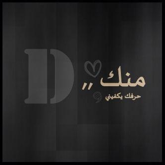 صور حرف D , صور حرف D مزخرفة , خلفيات جديدة 2016 letter D piCtures new_1420623717_165.j