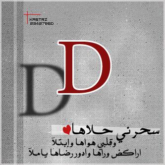 صور حرف D , صور حرف D مزخرفة , خلفيات جديدة 2016 letter D piCtures new_1420623733_333.p
