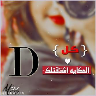 صور حرف D , صور حرف D مزخرفة , خلفيات جديدة 2016 letter D piCtures new_1420623735_352.j