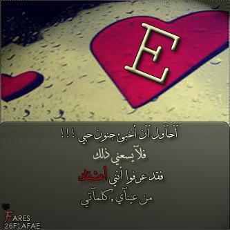 ��� ��� E , ��� ��� E ������ , ������ ����� 2016 letter E pictures new_1420668473_983.j