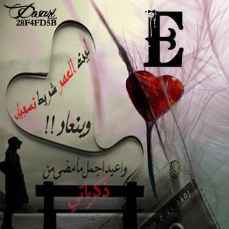 ��� ��� E , ��� ��� E ������ , ������ ����� 2016 letter E pictures new_1420668477_507.j
