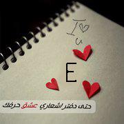 ��� ��� E , ��� ��� E ������ , ������ ����� 2016 letter E pictures new_1420668478_155.j
