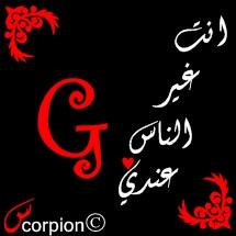 صور حرف G , صور حرف G مزخرفة , خلفيات جديدة 2016 letter G pictures