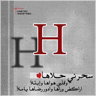 صور حرف H , صور حرف H مزخرفة , خلفيات جديدة 2016 letter H pictures