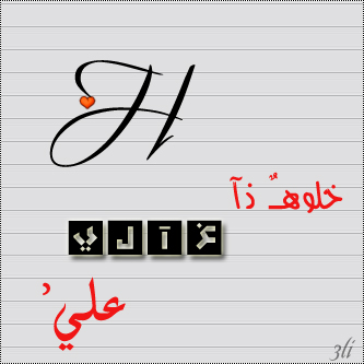 ��� ��� H , ��� ��� H ������ , ������ ����� 2016 letter H pictures