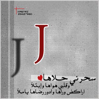 صور حرف J , صور حرف j مزخرفة , خلفيات جديدة 2016 letter J pictures