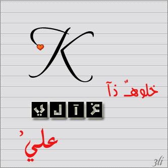 ��� ��� K , ��� ��� K ������ , ������ ����� 2016 letter K pictures new_1420691501_951.j