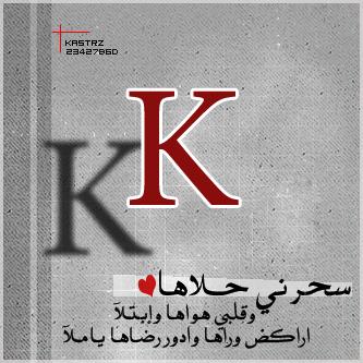 ��� ��� K , ��� ��� K ������ , ������ ����� 2016 letter K pictures new_1420691503_616.p