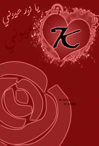 ��� ��� K , ��� ��� K ������ , ������ ����� 2016 letter K pictures new_1420691504_423.j