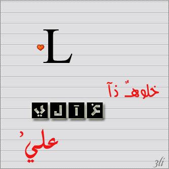 ��� ��� L , ��� ��� L ������ , ������ ����� 2016 letter L pictures new_1420732923_224.j