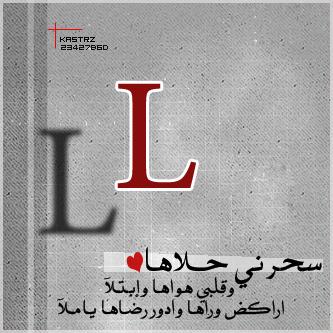 ��� ��� L , ��� ��� L ������ , ������ ����� 2016 letter L pictures new_1420732928_446.p