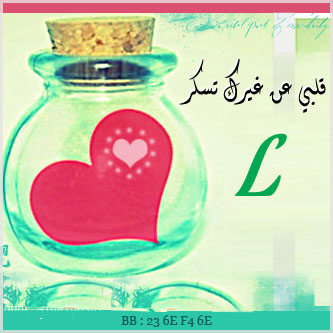 ��� ��� L , ��� ��� L ������ , ������ ����� 2016 letter L pictures new_1420732929_574.j