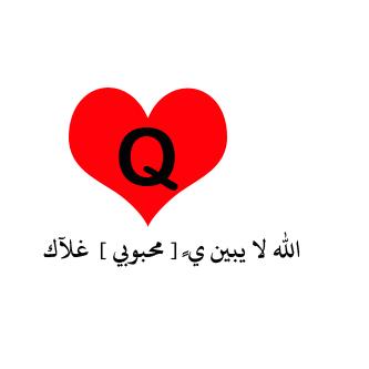 ��� ��� Q , ��� ��� Q ������ , ������ ����� 2016 letter Q Pictures new_1420768403_386.p