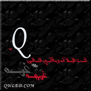 ��� ��� Q , ��� ��� Q ������ , ������ ����� 2016 letter Q Pictures new_1420768407_932.j