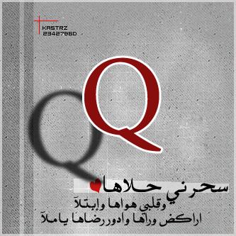 ��� ��� Q , ��� ��� Q ������ , ������ ����� 2016 letter Q Pictures new_1420768415_604.p