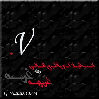 ��� ��� V , ��� ��� V ������ , ������ ����� 2016 letter V pictures new_1420778636_327.j