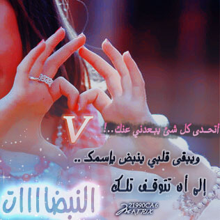 ��� ��� V , ��� ��� V ������ , ������ ����� 2016 letter V pictures new_1420780972_631.j