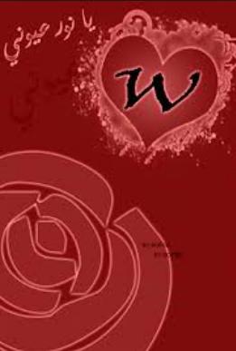 صور حرف W , صور حرف W مزخرفة , خلفيات جديدة 2016 letter W pictures