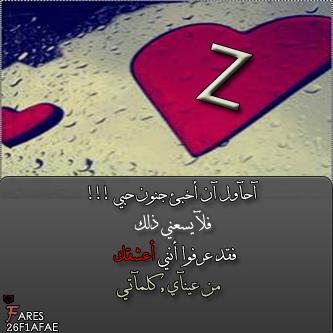 ��� ��� Z , ��� ��� Z ������ , ������ ����� 2016 letter Z pictures new_1420800123_326.j