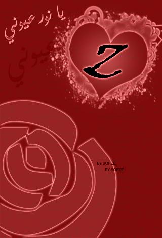 مزخرفة حرف Z في قلب حب متحرك