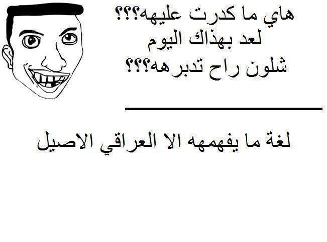 صور نكت عراقية جديدة احلى صور مضحكة نكت مصورة للفيس بوك صقور
