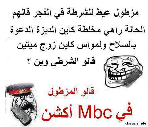 نكت جزائرية رح تموتك من الضحك new_1421328097_994.j