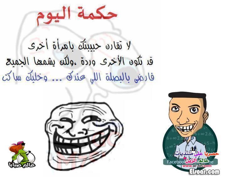 صور نكت بحرينية جديدة , احلى صور مضحكة, نكت مصورة للفيس بوك | صقور الإبدآع