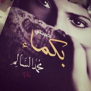حبيبتي بكماء pdf