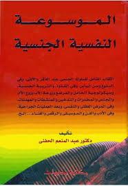 ����� ����� �������� ������� �������  pdf , ����� ���� ����� , �����  �������� ������� ������� �. �� new_1421384452_687.j