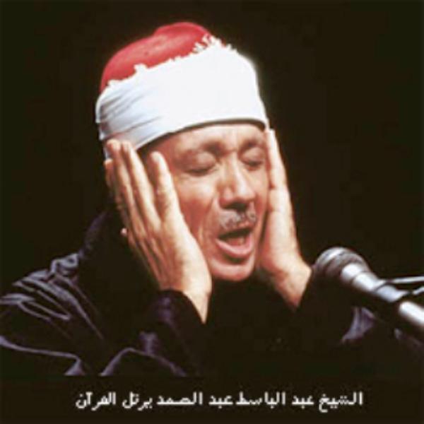 تحميل المصحف المرتل للشيخ عبد الباسط عبد الصمد mp3