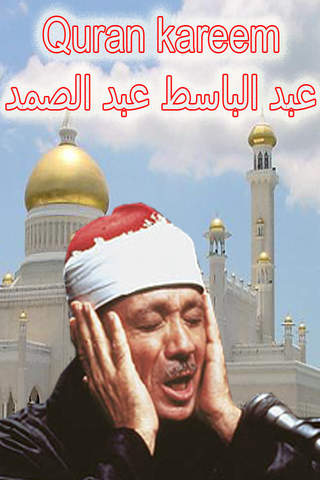 ��� ������ ������� ��� ������  , ����� ��� ������ ��� �����  ������ ����� , Photos Abdulbasit Abduls new_1421851056_955.j