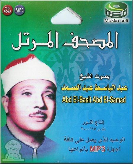 تحميل القران عبد الباسط مرتل mp3