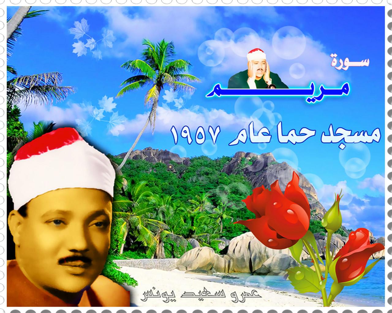 ��� ������ ������� ��� ������  , ����� ��� ������ ��� �����  ������ ����� , Photos Abdulbasit Abduls new_1421851070_371.j