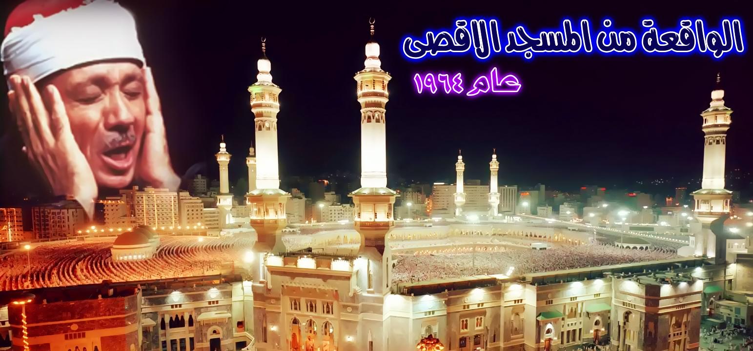 ��� ������ ������� ��� ������  , ����� ��� ������ ��� �����  ������ ����� , Photos Abdulbasit Abduls new_1421851071_459.j