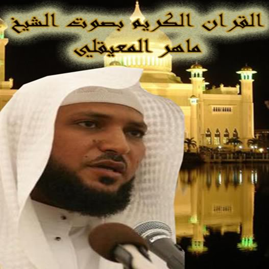 ��� ������ ������� ��������  , ����� ���� ��������  ������ ����� , Photos  Maher Al Muaiqly  2016 new_1421857791_628.j
