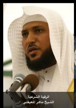 ��� ������ ������� ��������  , ����� ���� ��������  ������ ����� , Photos  Maher Al Muaiqly  2016 new_1421857792_787.p