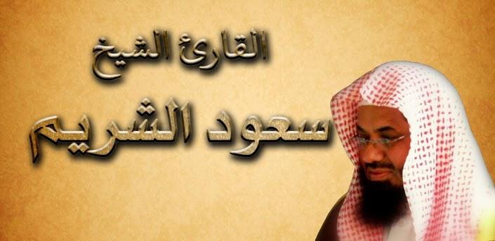 ��� ������ ������� ��������  , ����� ���� ��������  ������ ����� , Photos  Maher Al Muaiqly  2016 new_1421860937_110.j