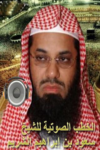 ��� ������ ������� ��������  , ����� ���� ��������  ������ ����� , Photos  Maher Al Muaiqly  2016 new_1421860938_108.j