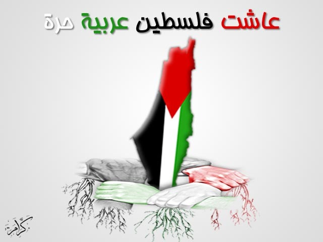 ��� ��� ������ , ������ ������� ������ , ��� ������ ���� ������ 2016 ,Palestine new_1422285447_776.j
