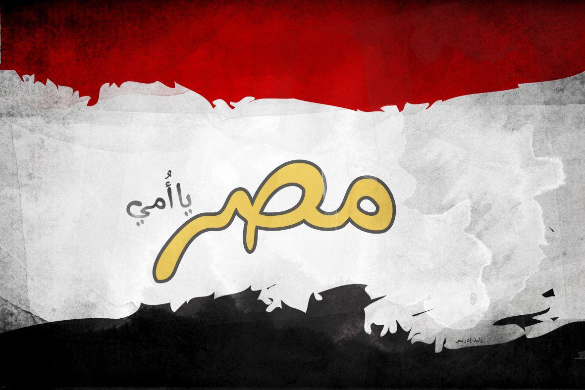 ��� ��� ��� , ������ ������� ��� , ��� ������ ���� ��� 2016 ,Egypt new_1422287483_786.j